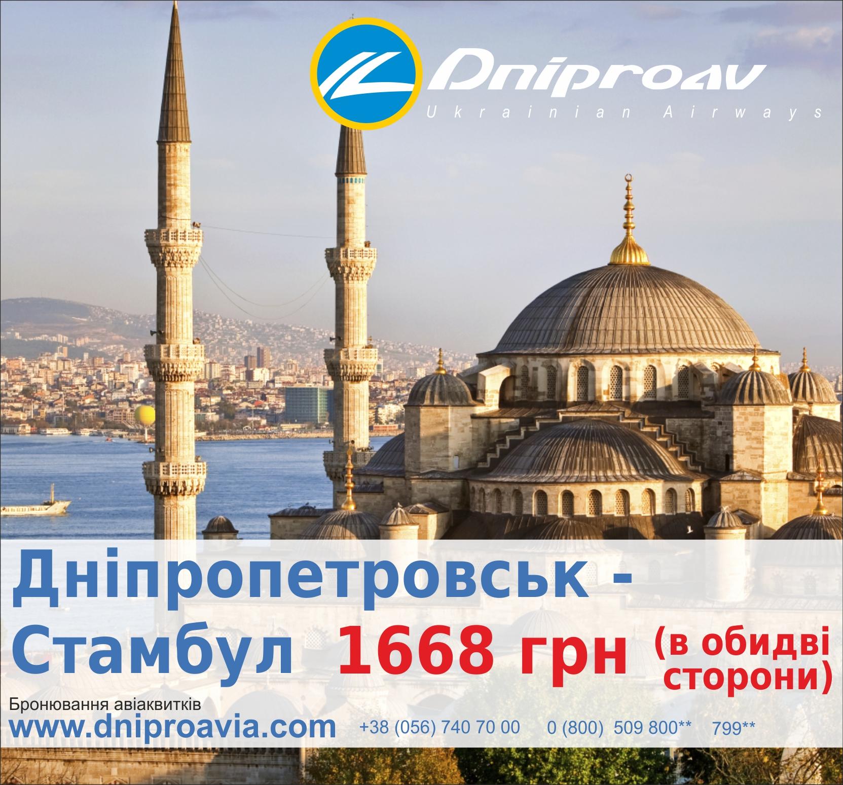 Istanbul_ukr